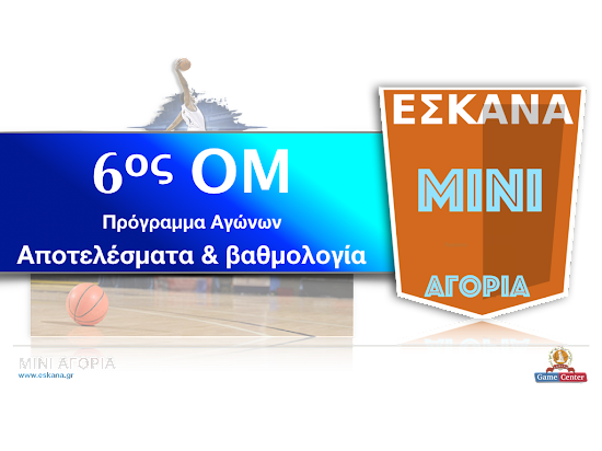 ΜΙΝΙ ΑΓΟΡΙΑ 6ος ΟΜ ☻ Το πρόγραμμα αγώνων