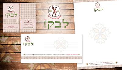 מיתוג קייטרינג, עיצוב לוגו לקייטרינג ועיצוב תדמית לקייטרינג