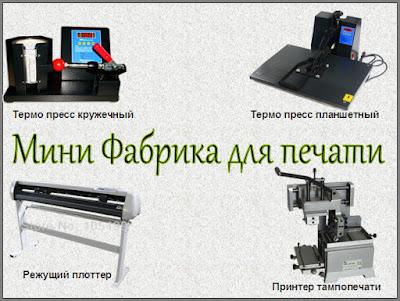 http://1.bp.blogspot.com/-l-asSjTTOJE/Vm5-frXujOI/AAAAAAAAAEE/AYKvLlnhJqU/s400/fabrika%2Bdlya%2Bpechati.jpg