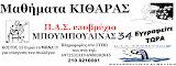 ΕΚΠΑΙΔΕΥΣΗ - ΜΑΘΗΜΑΤΑ ΚΙΘΑΡΑΣ