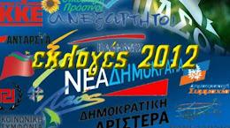 ΕΚΛΟΓΕΣ  2012- ΑΠΟΤΕΛΕΣΜΑΤΑ