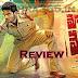 Mosagallaku Mosagadu Movie Review