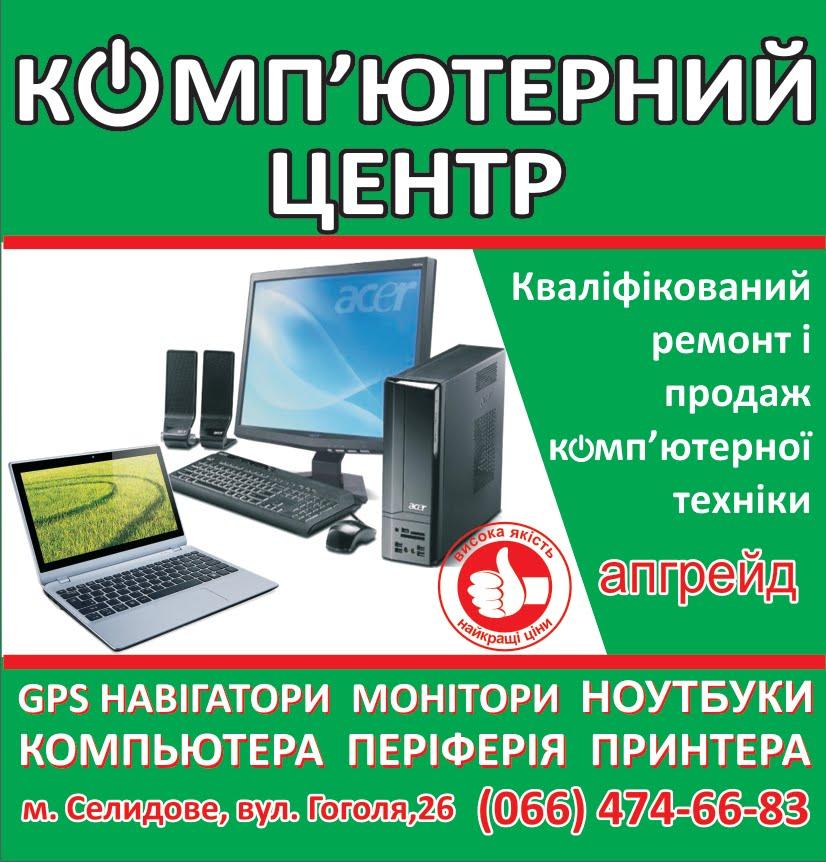 Компьютерный центр в Селидово