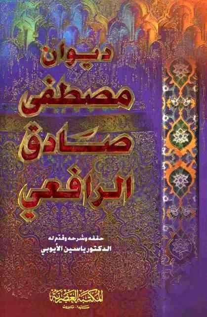 ديوان مصطفي صادق الرافعي