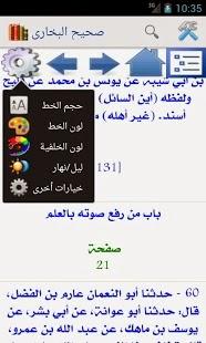 Maktabah Syamilah Untuk Android