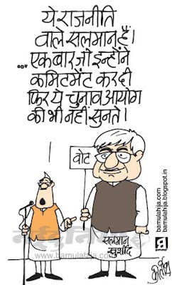 salman khan cartoon, salman khursheed cartoon, congress cartoon, assembly elections 2012 cartoons, muslim, vote bank cartoon, indian political cartoon