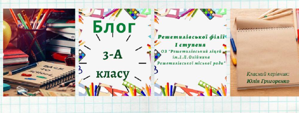 Блог 3-А класу