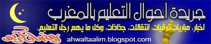جريدة أحوال التعليم بالمغرب