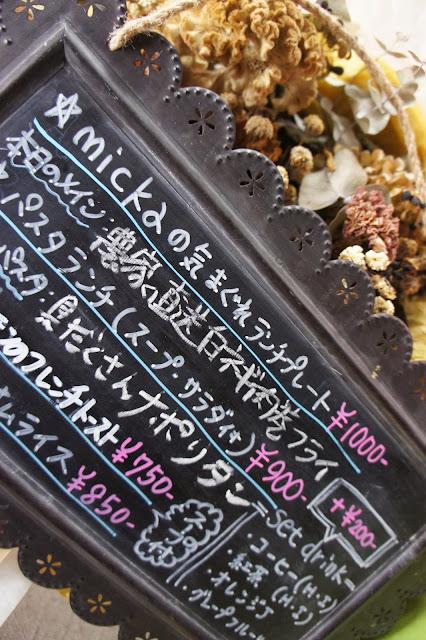 金沢  カフェ & バー ミクカ cafe & bar micka ランチ