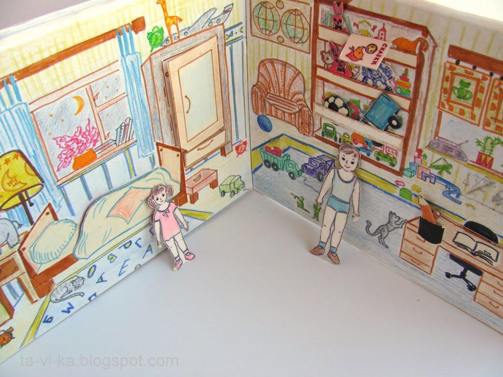 Бумажные домики для бумажных кукол своими руками