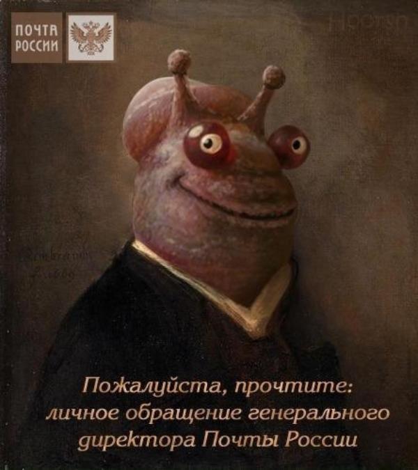 #13, ПочтаРоссии