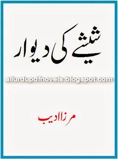 SheesheKiDewaarByMirzaAdeeb - Sheshey ki deewar by Ameer zada adeeb