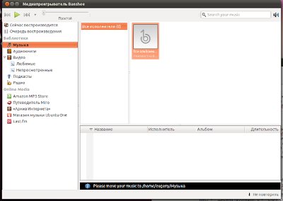 Обзор Ubuntu 11.04 Natty Narwhal 05