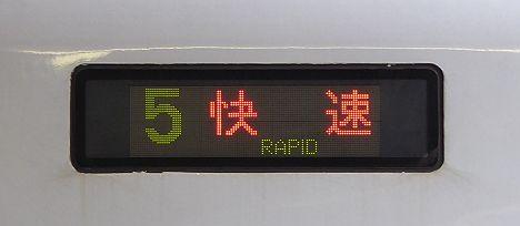 快速 E257系