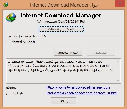 برنامج Internet Download Manager 6.21 final  build 1 final full Crack آخر اصدار
