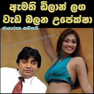 http://www.gossiplanka-hotnews.com/2014/11/upeksha-swarnamali-for-dilan-perera.html