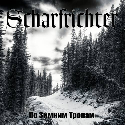 Scharfrichter - По Зимним Тропам [Demo] (2012)