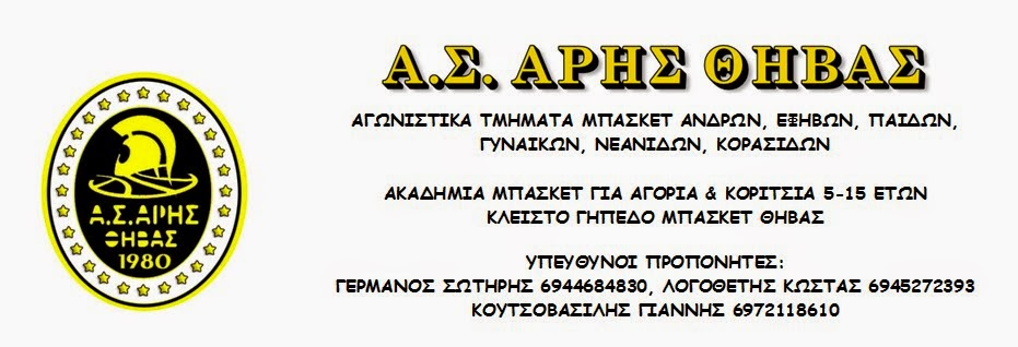 Α.Σ. ΑΡΗΣ ΘΗΒΑΣ