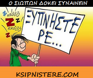 Ξυπνήστε Ρε