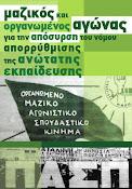 ΠΑΣΠ ΙΔΕΑ -ΕΝΩΜΕΝΗ ΑΡΙΣΤΕΡΑ