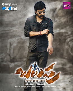 Balupu (2013) Mp3 Songs Free Download