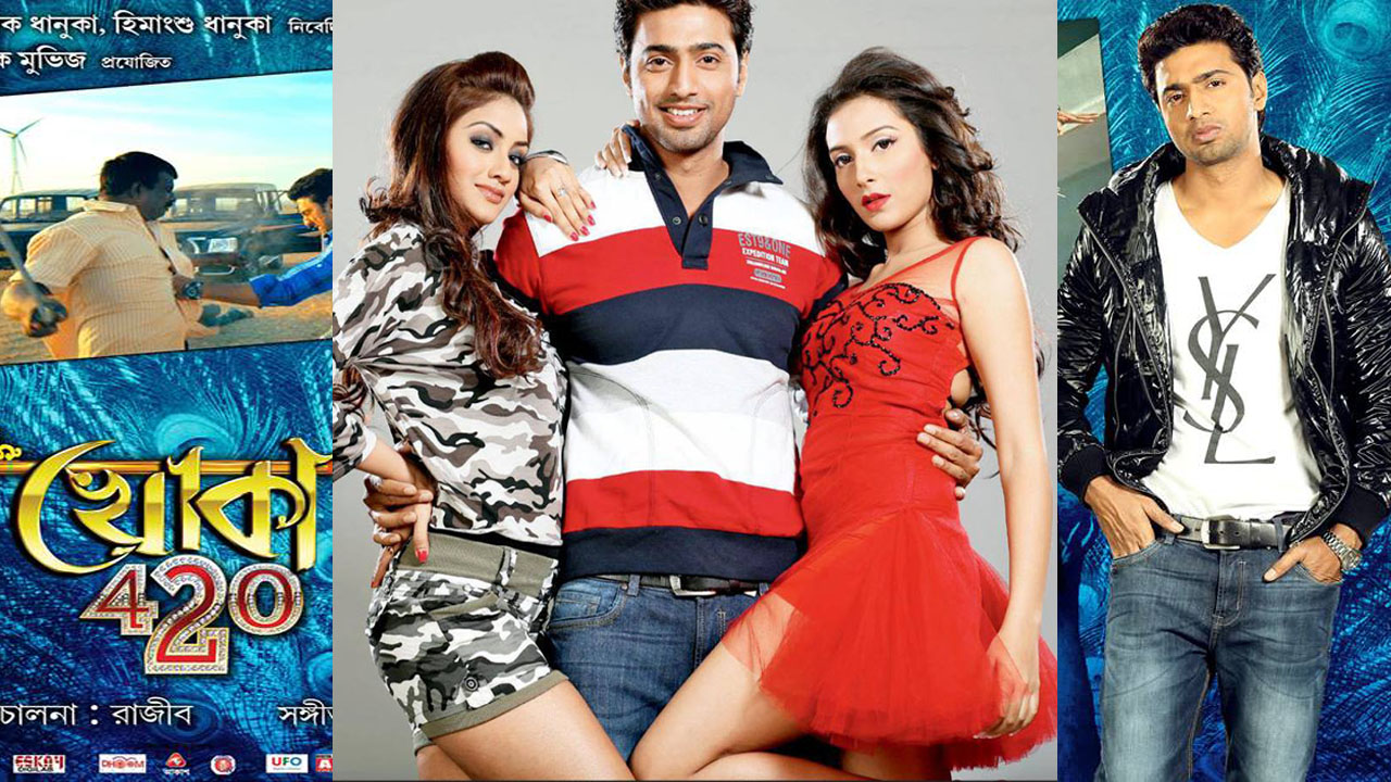 naw kolkata movies click hear..................... Khoka+420+Full