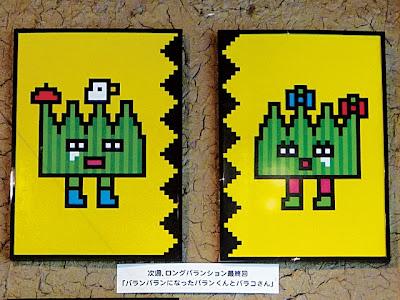 Pixel Party Boyのバラン作品集2