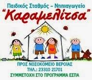 ΠΑΙΔΙΚΟΣ ΣΤΑΘΜΟΣ-ΝΗΠΙΑΓΩΓΕΙΟ ΚΑΡΑΜΕΛΙΤΣΑ