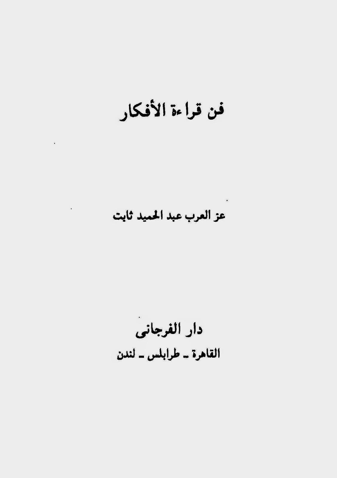 كتاب فن قراءة الأفكار لـ عز العرب عبد الحميد ثابت