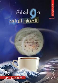 أضغط على الصورة لزيارة صفحة الكتاب على facebook