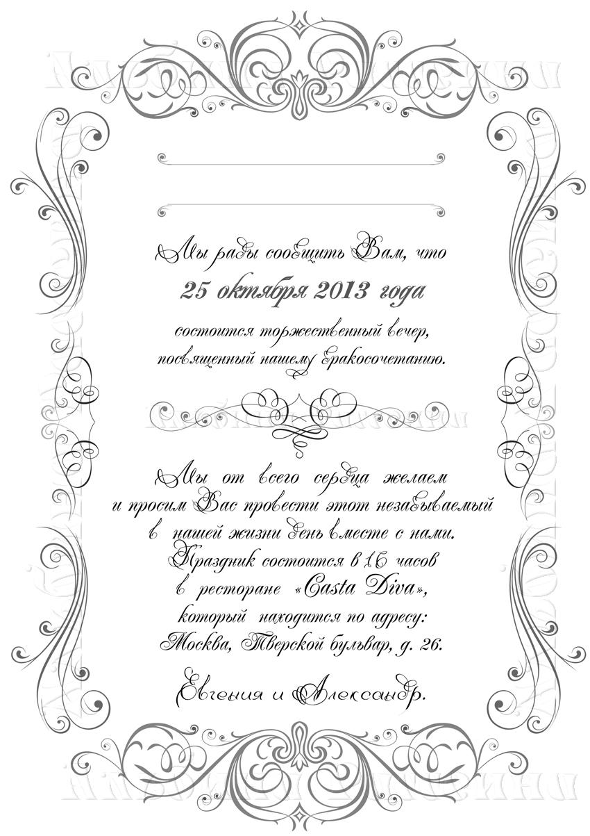 Шаблон платья для приглашения