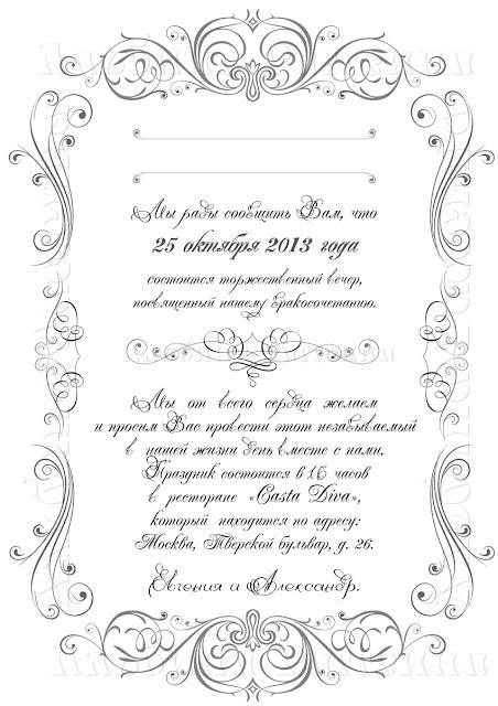Макет. Текст. Приглашения на свадьбу.