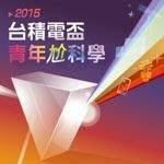 2015台積電盃-青年尬科學