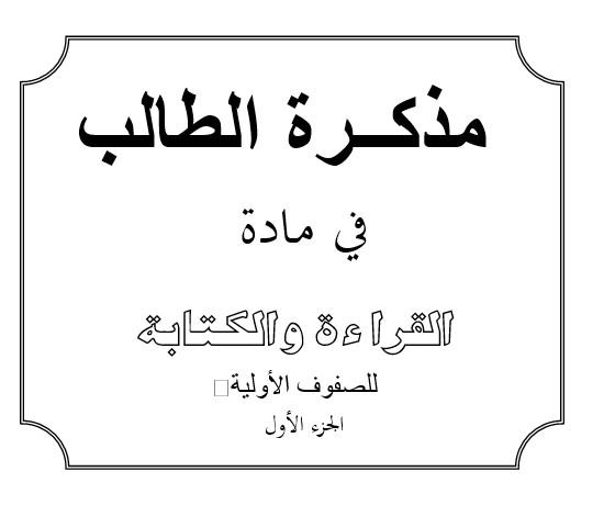 كتاب تعليم القراءة والكتابة للصغار ومحو الأمية للكبار