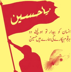imam hussain karbala poetry - photo #9