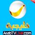 قناة روتانا خليجية بث مباشر يوتيوب Rotana Khalijia Live TV