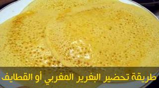 البغرير المغربي