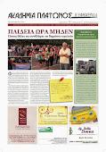Η εφημερίδα μας, τεύχος 13ο