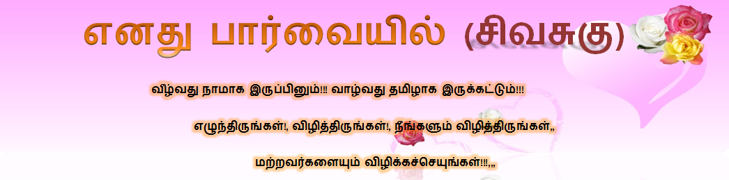 sivasugu(சிவசுகு)