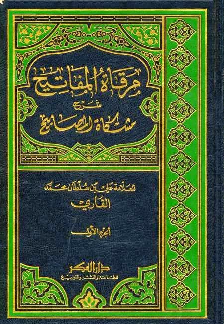 مرقاة المفاتيح شرح مشكاة المصابيح - علي بن سلطان محمد القاري pdf