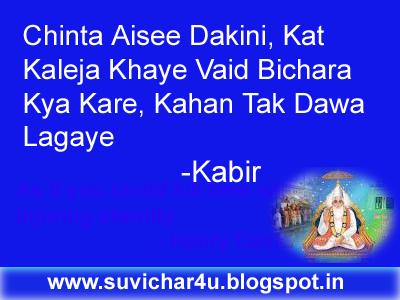 Chinta Aisee Dakini, Kat Kaleja Khaye Vaid Bichara Kya Kare, Kahan Tak Dawa Lagaye