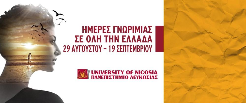 Ημέρες Γνωριμίας στην Ελλάδα