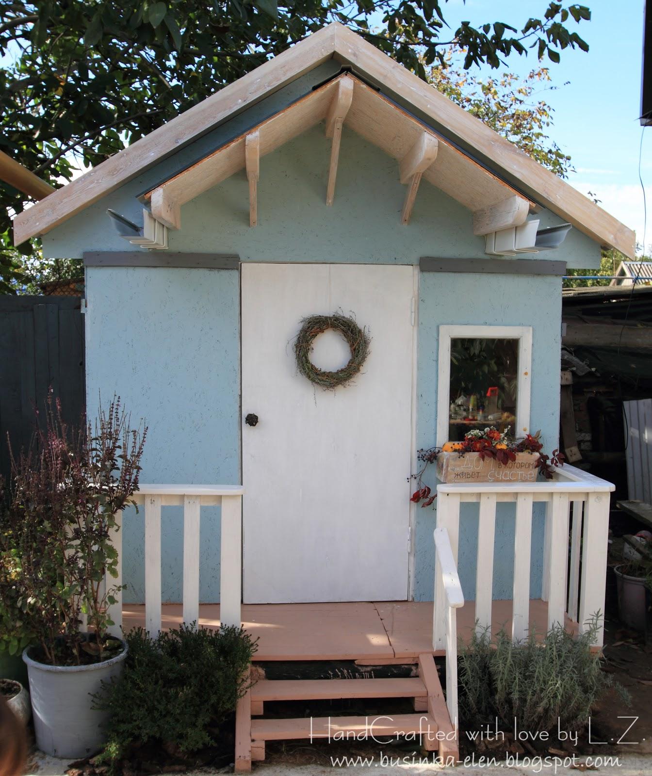 дом для деток