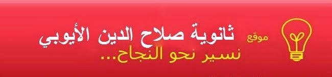 ثانوية صلاح الدين الأيوبي