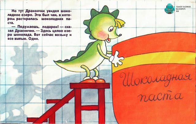 Книга по мультфильму СССР