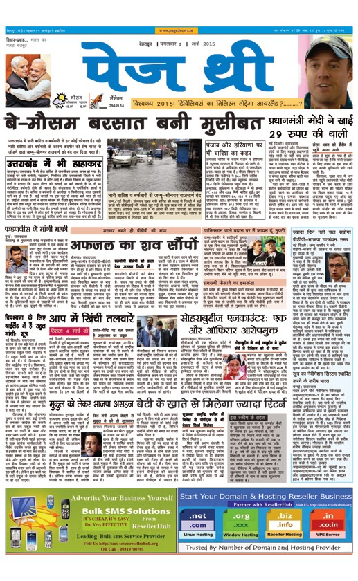 Page Three Newspaper 3 March 2015