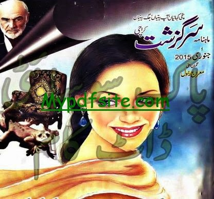 Sarguzasht Digest January 2015