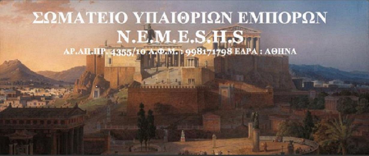 N. E. M. E. S. H. S.  ΣΩΜΑΤΕΙΟ ΥΠΑΙΘΡΙΩΝ ΕΜΠΟΡΩΝ