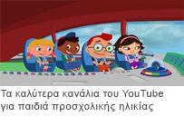 Τα Καλύτερα Κανάλια του YouTube για Παιδιά Προσχολικής Ηλικίας