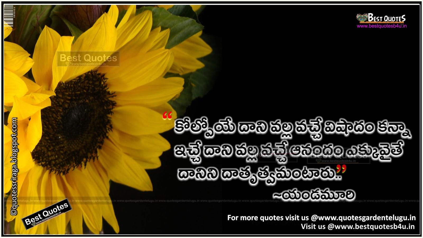 best inspirational telugu quotes from yandamuri